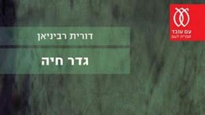 גדר חיה - דורית רביניאן